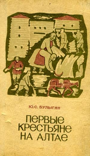 Рис.1. Обложка книги Ю.С.Булыгина.
