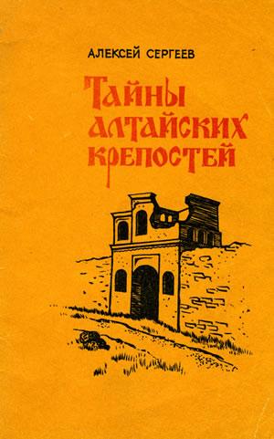 Рис.3. Обложка книги А.Д.Сергеева.
