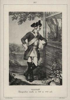 Рис.13Рядовой драгунского полка. 1732-1742.